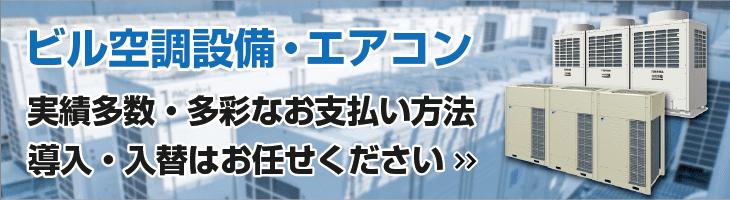 ビル空調設備・工場用エアコン