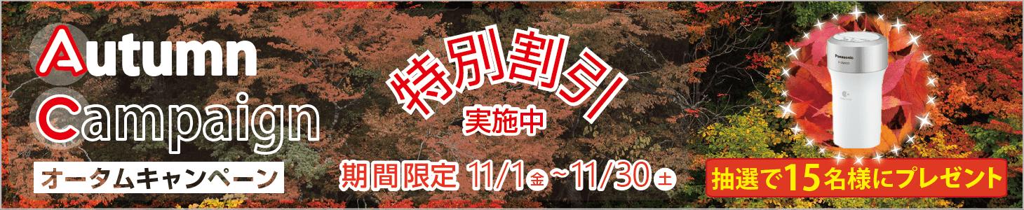 特別割引・AutumnCampaignキャンペーン実施中