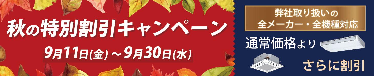 秋の特別割引キャンペーン・通常価格よりさらに割引